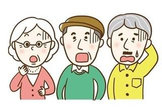 3人のお年寄りがびっくりしている画像.jpg