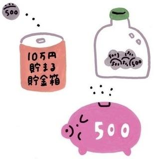 500円玉貯金をどう使うかのイメージ図.jpg