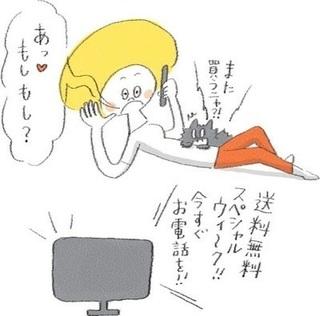 テレビショッピング中毒.jpg