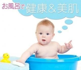 ベビー入浴の画像.jpg
