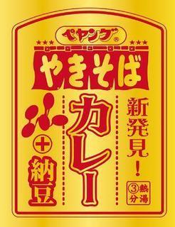 ペヤングソース焼きそば納豆.jpg