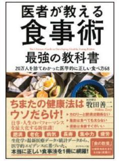 医者が教える食事術 最強の教科書.jpg