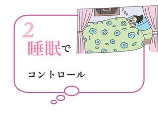 睡眠でコントロール.jpg