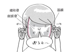 耳を浮かせるイメージの画像.png