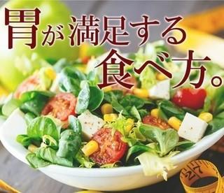 胃が満足する食べ方の画像.jpg