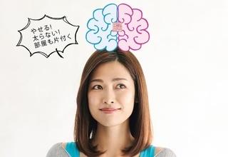 脳のクセの画像.jpg