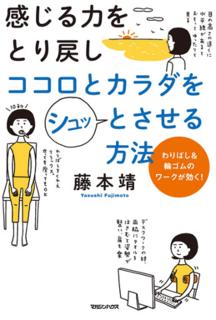 藤本靖さんの新刊の画像.png
