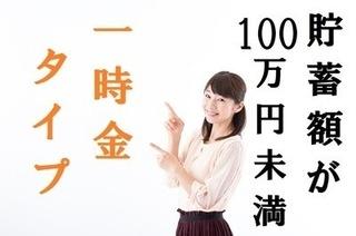 貯蓄額が100万円未満の場合.jpg