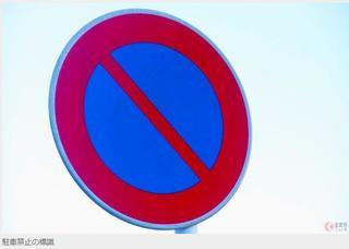 駐車禁止の標識の画像.jpg